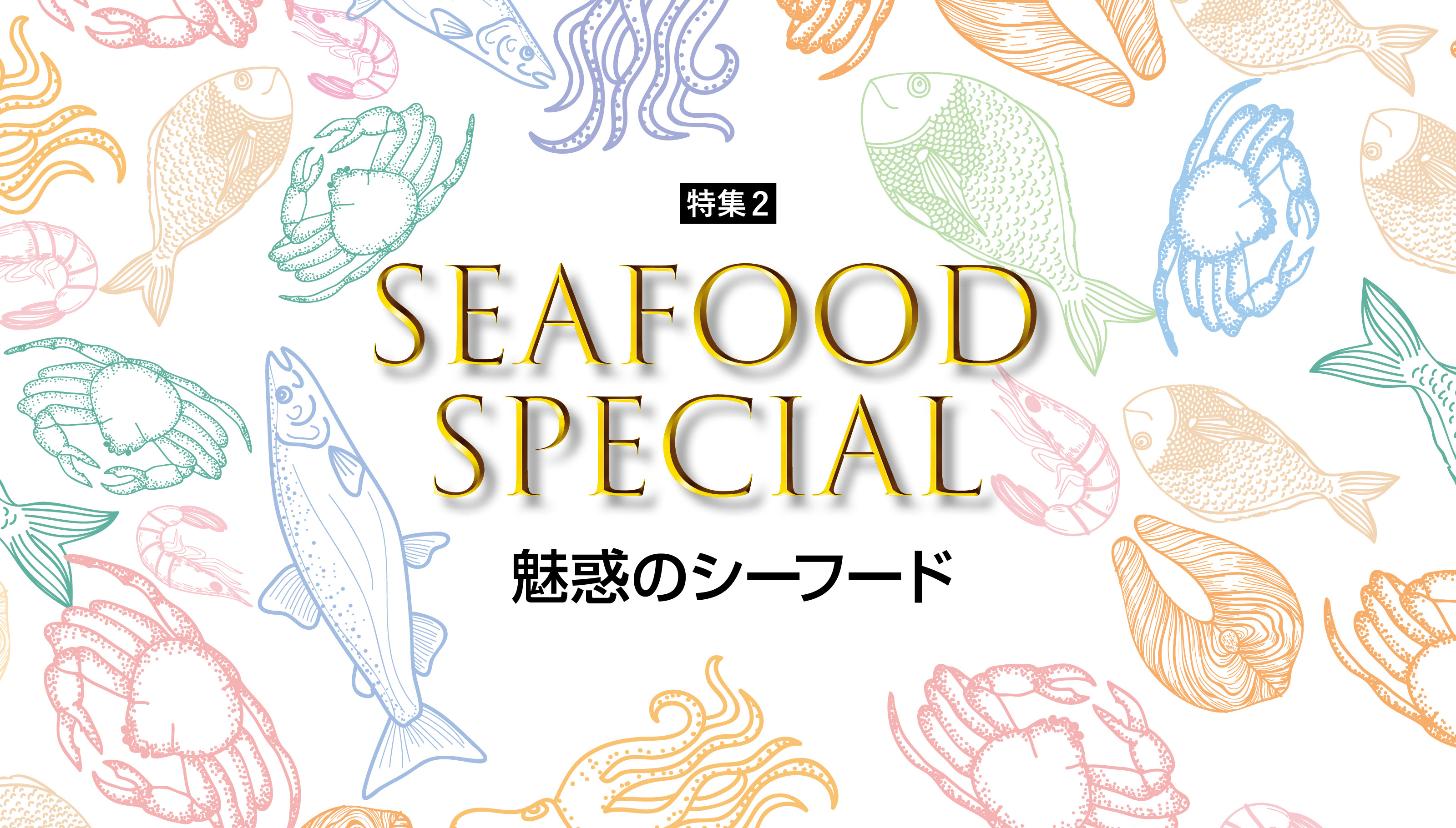SEAFOOD SPECIAL