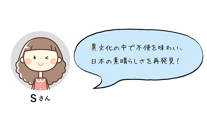 sさんイラスト