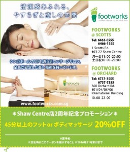 ad_footworks_16oct_1_1