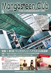 Mangosteen Club 2014年5月号
