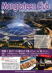 Mangosteen Club 2014年6月号