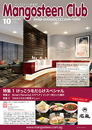 Mangosteen Club 2014年10月号