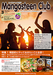 Mangosteen Club 2015年3月号