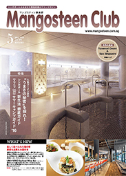 Mangosteen Club 2016年5月号