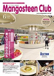 Mangosteen Club 2016年6月号