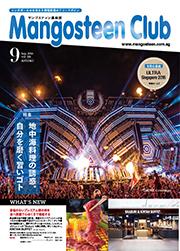 Mangosteen Club 2016年9月号